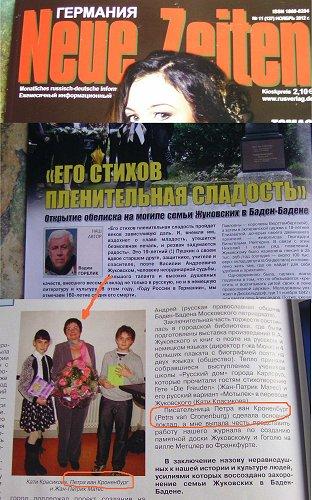Zeitung: Schukowski